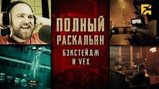 """Полный Раскальян"" - Трейлер 2020 [Backstage и VFX Breakdown]"