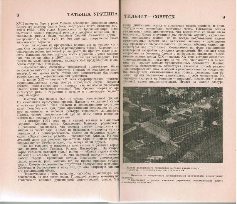 Всё о нашем крае в одном журнале, изображение №28
