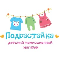 """Логотип """"Подрастайка"""" детский комиссионный Сергиев Посад"""