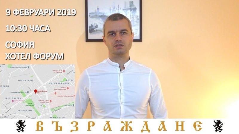 Покана за отворена среща на 9 февруари 2019 г. в хотел Форум – София