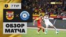 Обзор матча 7 го тура Российской Премьер Лиги 2019 20 Арсенал Тула Оренбург Оренбург 2 1 25 08 2019
