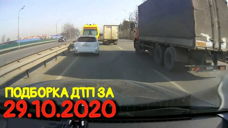 29 10 2020 Подборка ДТП и Аварии на Видеорегистратор Октябрь 2020