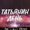 Татьянин день в МГУ