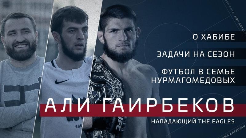 The Eagles - Футбольный клуб Хабиба Нурмагомедова