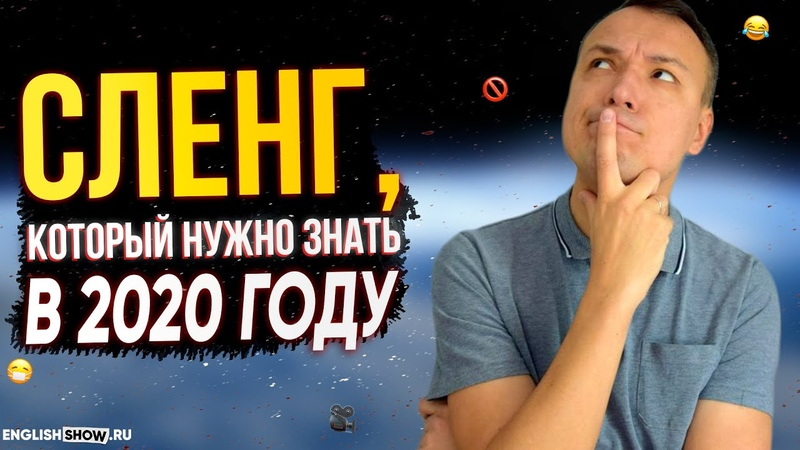 Актуальный Сленг английского языка за 7 минут Разговорный английский язык Американский сленг