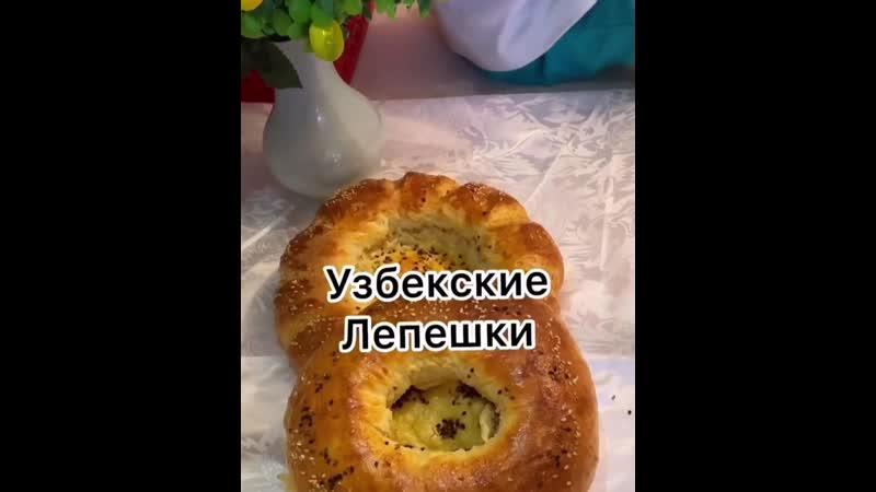 Узбекские лепешки(vk.com/public185965732)