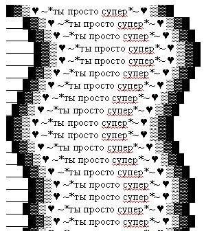 картинки из символов подарок мере