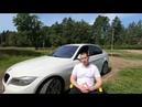 Стоит ли покупать BMW Е90 в 2019 году обзор моей машины