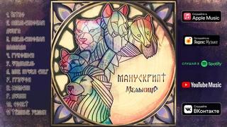 Мельница - Манускрипт (Audio)