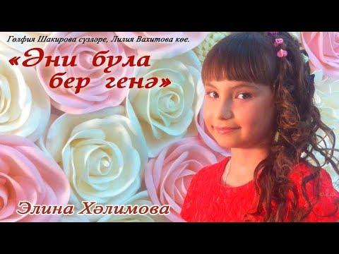 Элина Халимова Эни була бер генэ