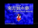Dream of a Spring Breeze - PC-98 Perfect Cherry Blossom [OPNA, PMD]