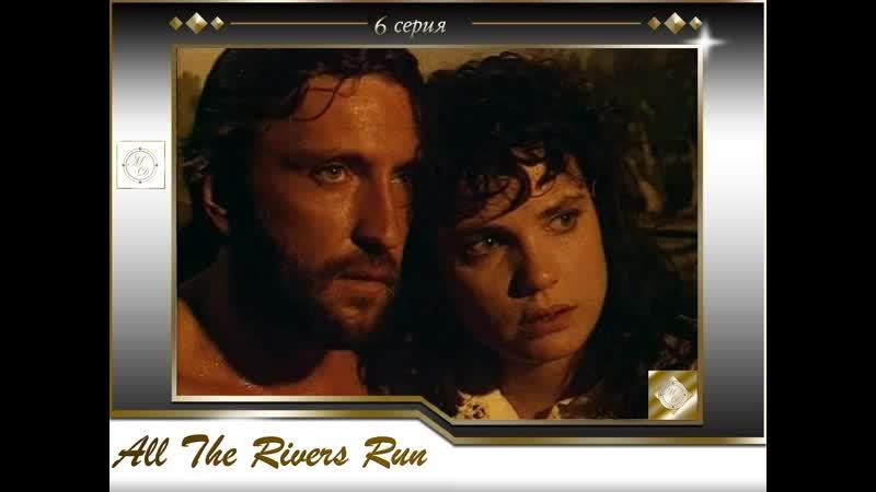 Все реки текут 6 серия All The Rivers Run 1983