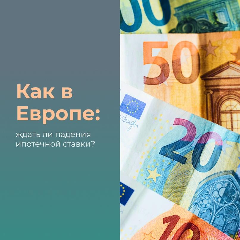 Как в Европе: ждать ли падения ипотечной ставки?