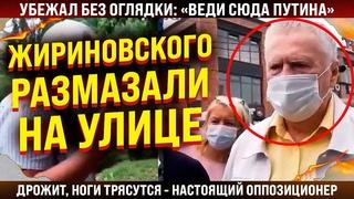 """Срочно! Пойман на улице! Дрожит, ноги трясутся: """"Веди Путина сюда""""  Убежал без оглядки."""