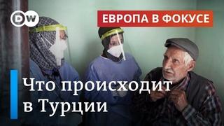 Чем может быть так опасна вакцина, или Почему многие турки боятся прививаться. Европа в фокусе
