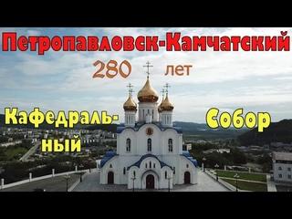 Кафедральный собор Святой Живоначальной Троицы. Камчатка, Петропавловск-Камчатский(сентябрь 2019).