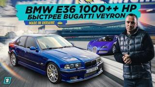BMW e36: Установили Новый Рекорд! // Самая Быстрая БМВ Украины