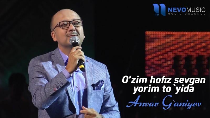 Anvar G'aniyev O'zim hofiz sevgan yorim to'yida konsert 2017