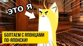 Разговариваем с японцами по-японски! (VR Chat)