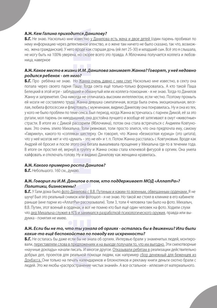 """Алёна Намлиева - Подробный разбор """"АллатРа"""" Опасности этого учения 1f7cotKcKHo"""