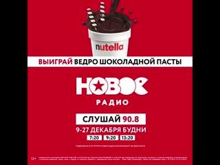 Выиграй ведро шоколадной пасты на новом радио екатеринбург 90.8 #будьвшоколаде