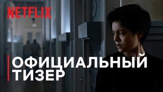 Открой глаза | Официальный тизер | Netflix