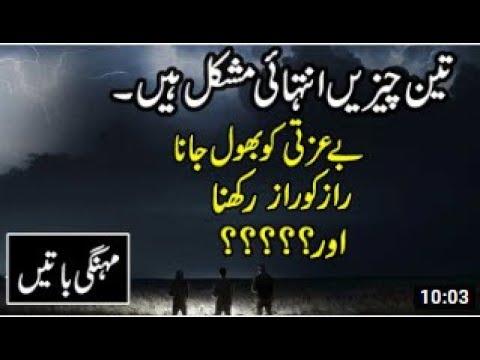 Tan Cheezase Intaha Mushkil Hai Bastee Ko Bhool Jaana Raaz Ko Raaz Rakhna or
