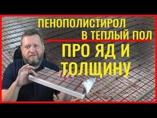 Вред пенополистирола в теплом полу и как выбрать толщину утеплителя