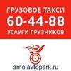 ГРУЗОВОЕ ТАКСИ СМОЛЕНСК  60-44-88 СмолАвтоПарк