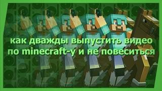 RubinoMew   Как выпустить два видео по Minecraft-у и не повеситься!