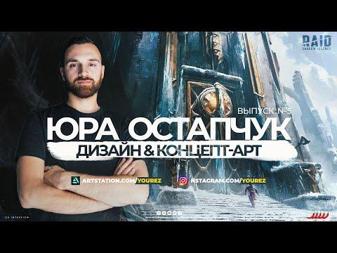 Концепт арт для синематиков Работа в Plarium Юра Остапчук Дизайн и Концепт арт