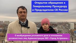 Открытое обращение к Генеральному Прокурору и Председателю Следственного Комитета России