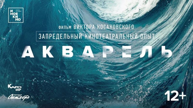 Акварель Необузданная мощь воды Фильм HD