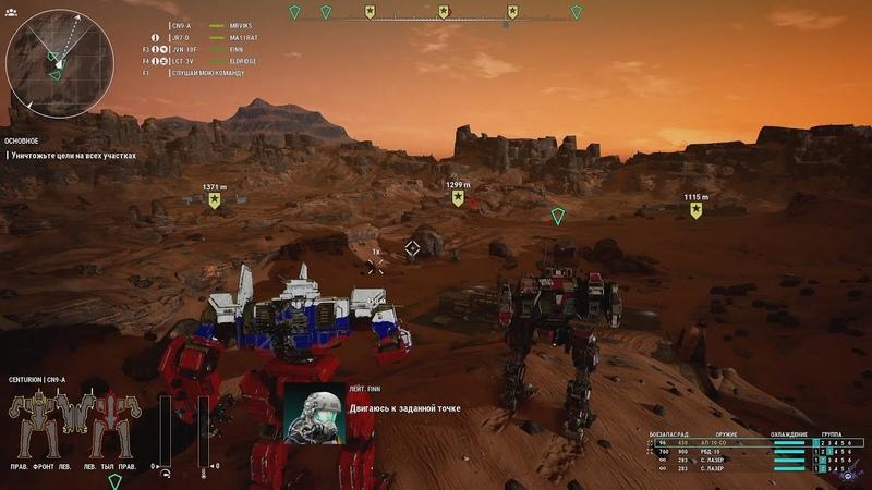 PC 11 MechWarrior 5 Mercenaries Co oP Разорвать цель