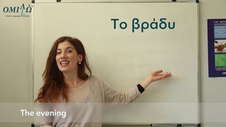 The morning, noon and evening in Greek | Omilo