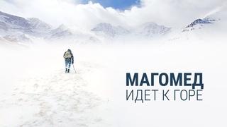 Магомед идет к горе. Путь к метеостанции в Дагестане