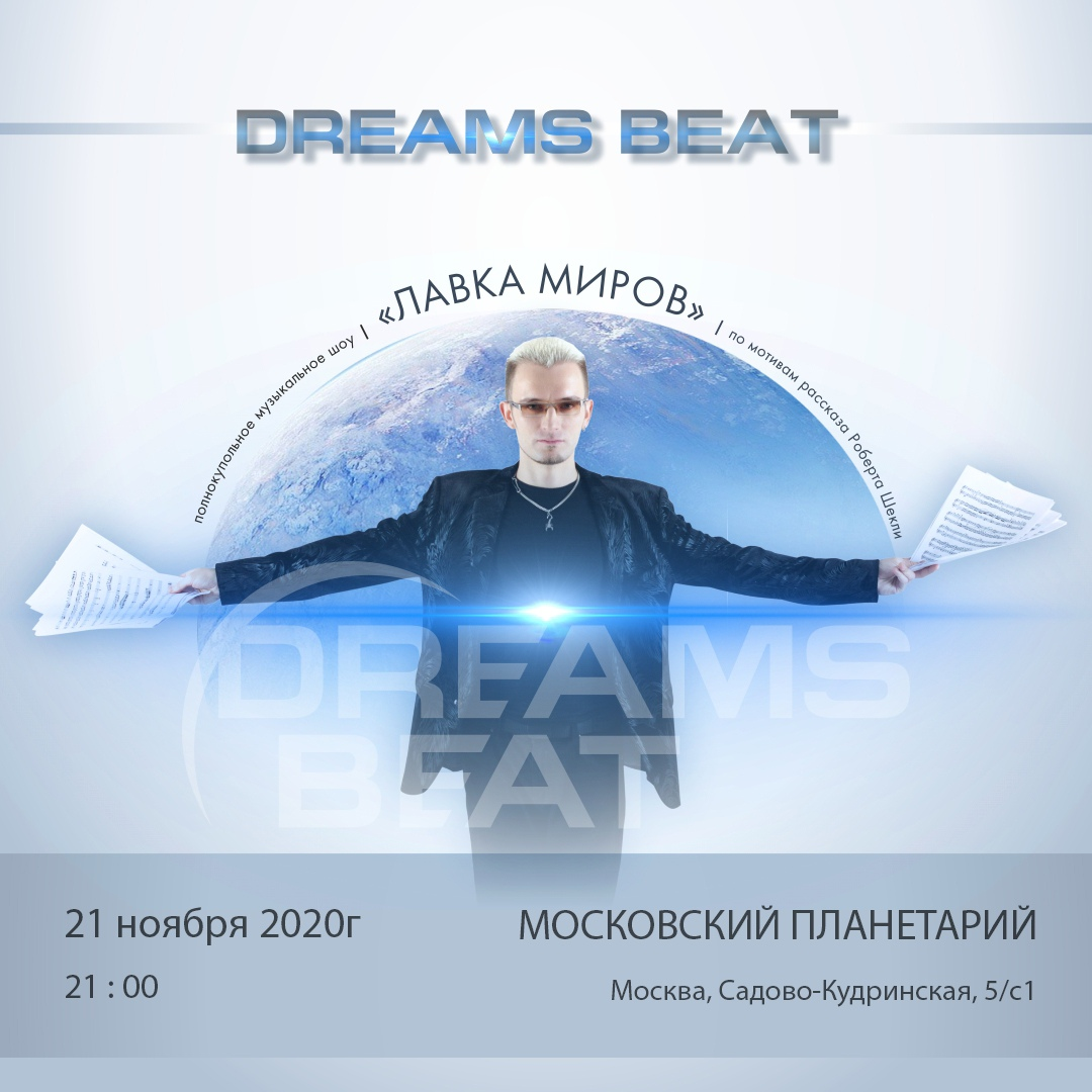 Афиша Dreams Beat: Лавка миров 2020