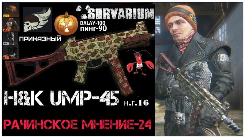 Survarium H K UMP 45 Чёрный рынок приказный пинг 90 DЕLAY 100 Рачинское мнение 24