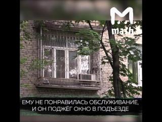 В жилом доме в Москве загорелся подъезд. Его поджег недовольный клиент борделя, что на втором этаже.