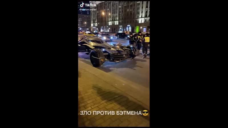 все мы равны перед законом в Москве даже Бэтмен