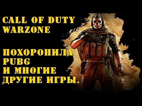Call of Duty Warzone Похоронила PUBG и многие другие игры