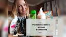 Распаковка заказа от AVON, 9 кампания 2020 | Наталья Бубнова
