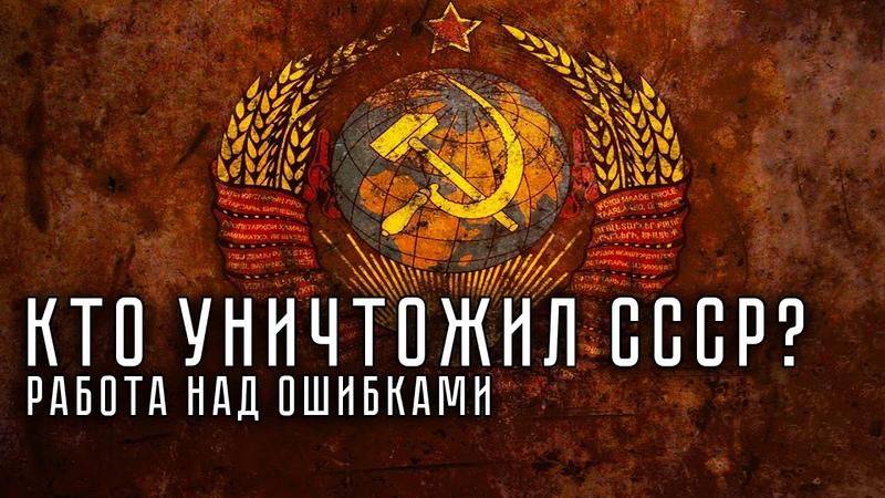 Кто уничтожил СССР ЕвгенийИменитов СССР Капитализм