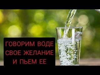 Исполнения желания в день полнолуния    Скажите воде свое желание и выпейте ее