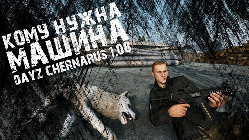 КИРИЛЛ ВОЛЧЬЯ СРАКА DAYZ CHERNARUS 1 08