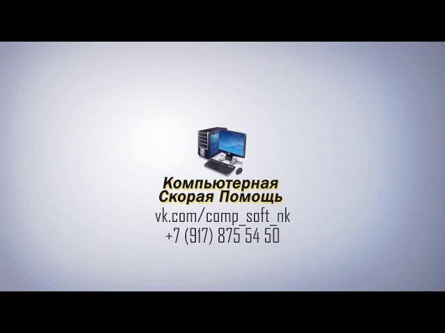 Скорая компьютерная помощь в Нижнекамске