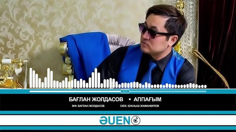 Бағлан Жолдасов Аппағым ӘUEN