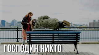 Обзор фильма «Господин никто» (Right Now Cinema)