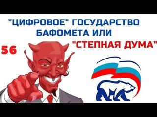 Депутаты РФ будут признаны депутатами Кнессета Израиля в России