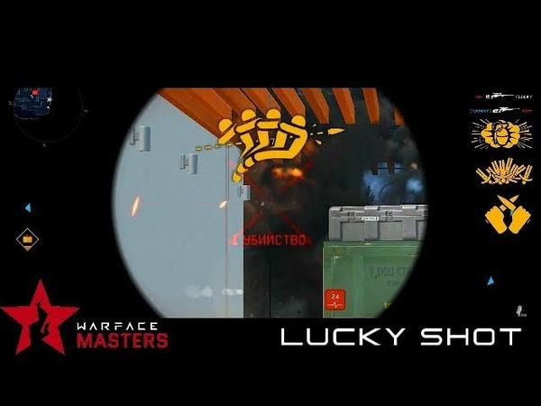 Warface LUCKY SHOT Shots under bit MOMENTS 1